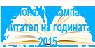 Читател2015