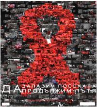 В седмицата на любовта и виното  РБ се присъединява към инициативата на РЗИ Разград – Национална антиспин кампания. В зала на библиотеката на 12 февруари от 10.00 часа –ще работи мобилен медицински кабинет за  безплатни анонимни изследвания за вируса на СПИН.